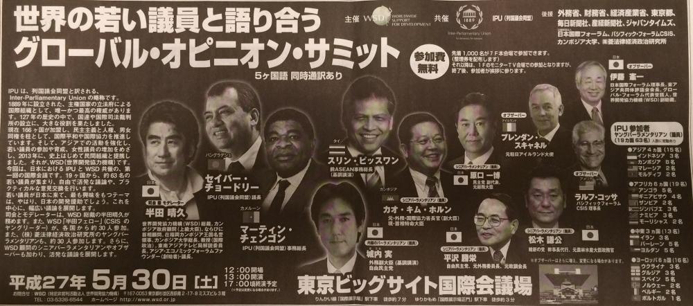 「世界の若い議員と語り合うグローバル・オピニオン・サミット」東京ビッグサイトで開催