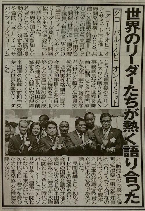 スポーツ報知 平成27年6月6日