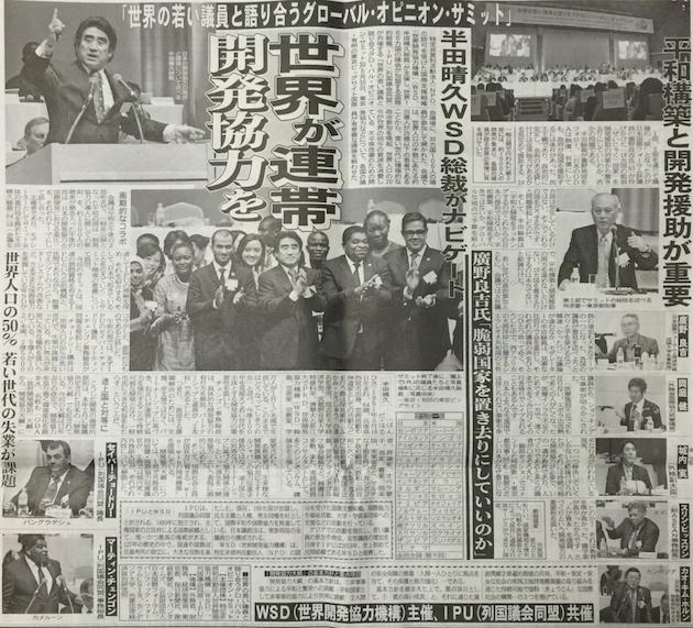 サンケイスポーツ平成27年6月8日