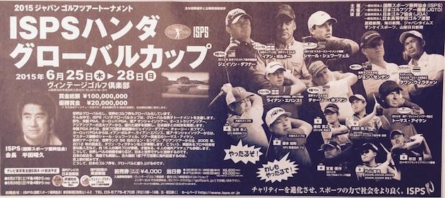 「ISPSハンダグローバルカップ」海外勢を迎えうつ強豪日本選手が勢ぞろい