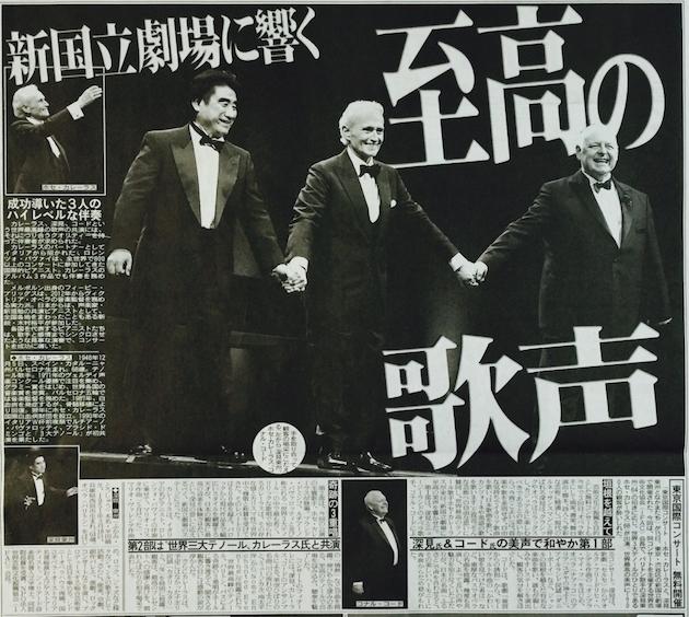 第3回、東京コンサート~ホセ・カレーラスと深見東州のなかまたち、が開催