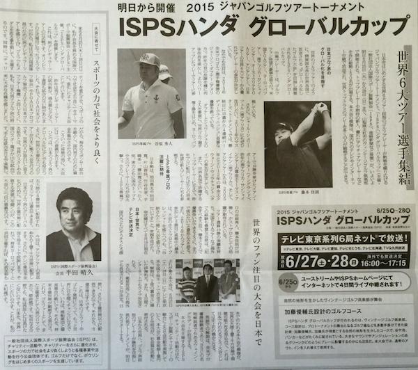 産経新聞2015年6月24日