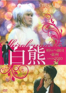 明るすぎる劇団東州定期公演2010