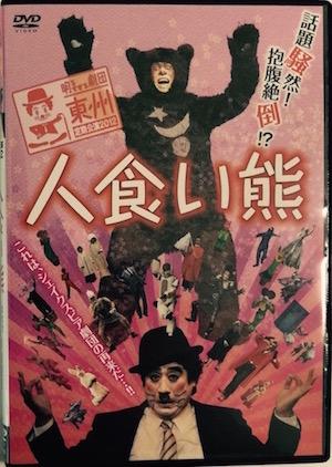 第4回明るすぎる劇団東州定期公演