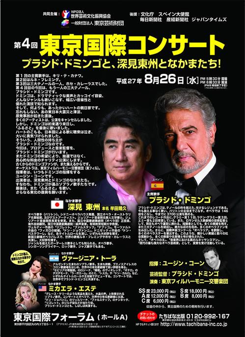 プラシド・ドミンゴ、深見東州となかまたちが、2015、第4回東京国際コンサートで共演