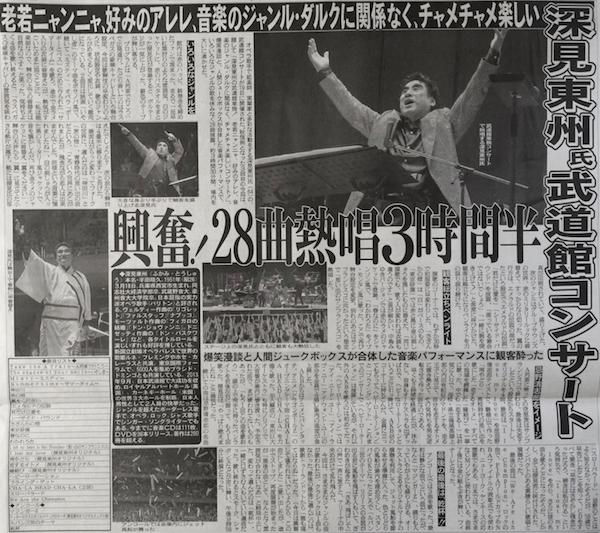深見東州武道館コンサートの評判、エピソード