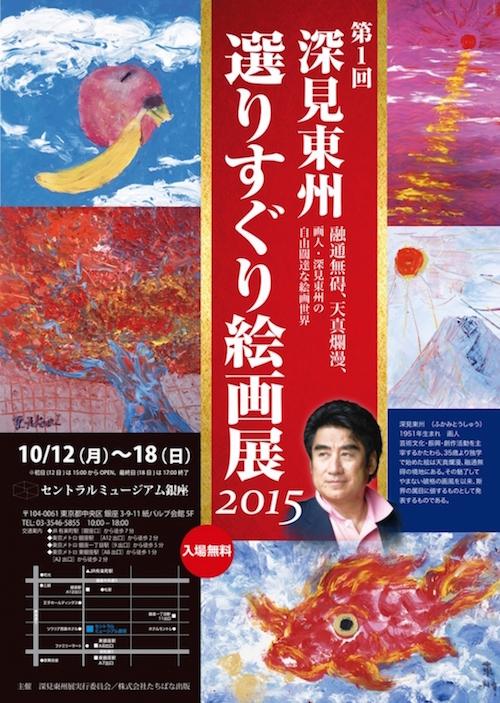 美術の専門家が選ぶ、第1回 深見東州 選りすぐり絵画展 2015