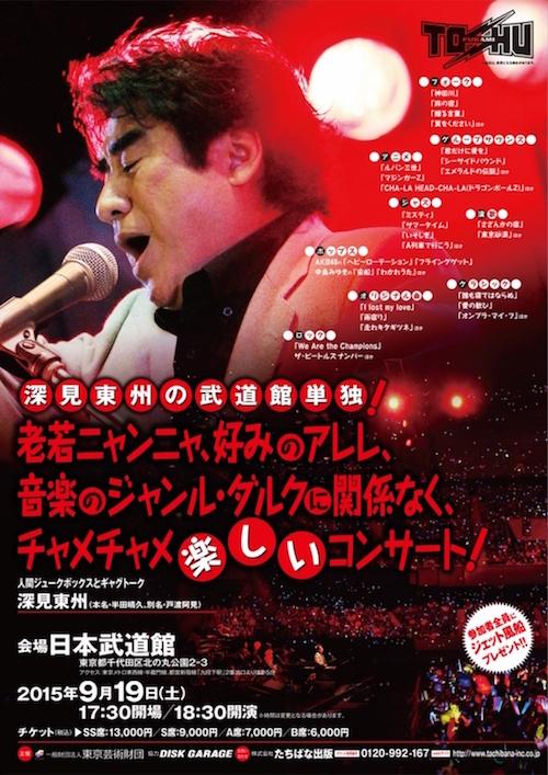 たちばな出版の深見東州武道館コンサートCMが放映