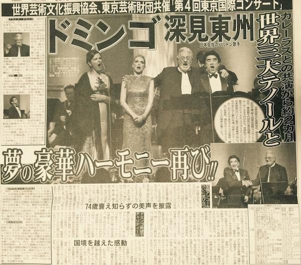 プラシド・ドミンゴと深見東州となかまたちによる、東京国際コンサートを見て