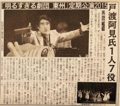 2015年7月9日日刊スポーツ