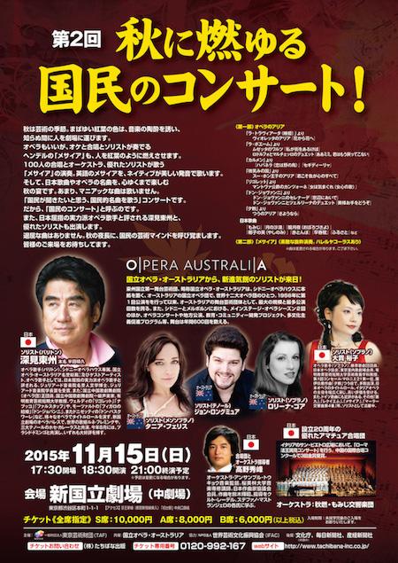 東京芸術財団主催、第2回 秋に燃ゆる国民のコンサートが開催