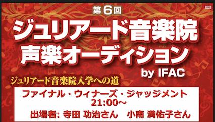 第6回ジュリアード音楽院声楽オーデションにおける半田晴久会長のお話