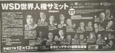 WSD世界人権サミットが、東京ビッグサイト国際会議場で開催