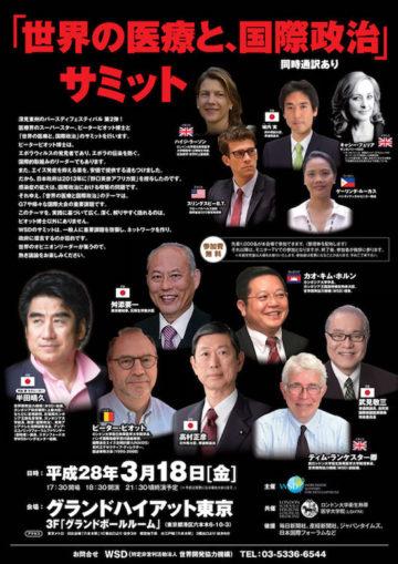 「世界の医療と、国際政治」サミット