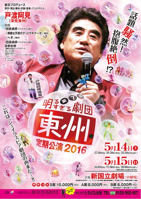 劇団東州定期公演2016