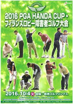 2016 PGA HANDA CUP・フィランスロピー障害者ゴルフ大会
