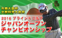 ブラインドゴルフ ジャパンオープン チャンピオンシップ