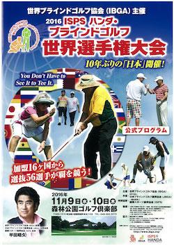 ISPSハンダ・ブラインドゴルフ世界選手権大会