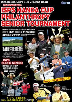 ISPS・ハンダカップ・フィランスロピーシニアトーナメント