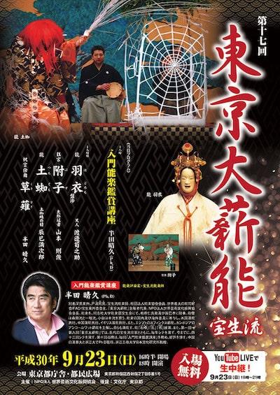 第17回東京大薪能が、9月23日に都庁・都民広場で開催