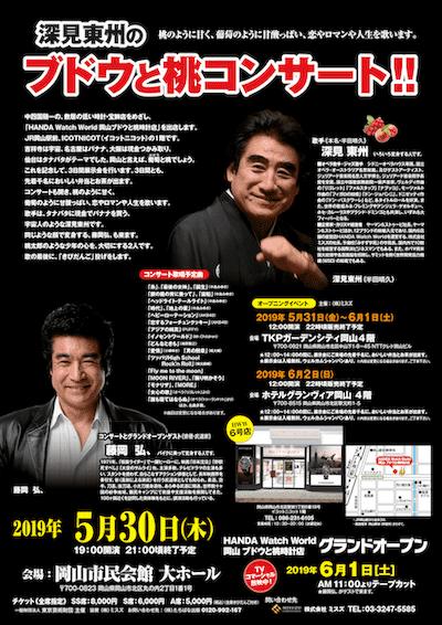 「HANDA Watch World 岡山ブドウと桃時計店」がオープン、藤岡弘、もゲストで登場