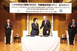 世界開発協力機構と列国議会同盟の協定