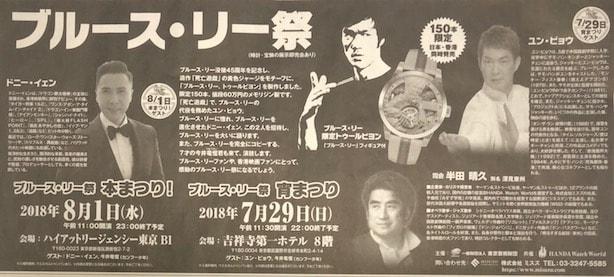 東京芸術財団主催「ブルース・リー祭」が開催、ユン・ピョウやドニー・イェンも来場