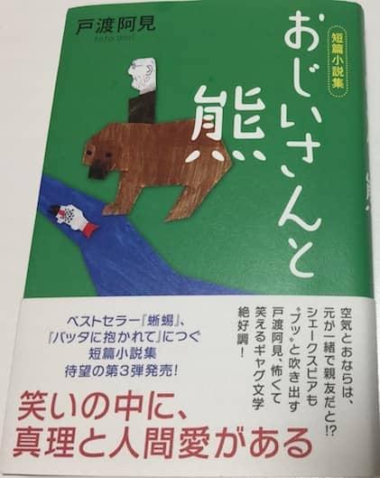 戸渡阿見作おじいさんと熊