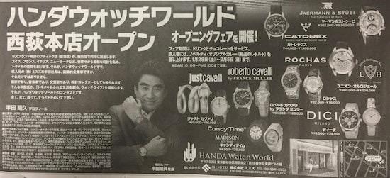 ハンダ ウォッチ ワールド新聞広告
