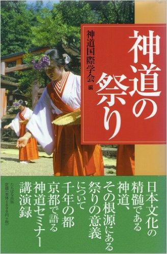 神道の祭り
