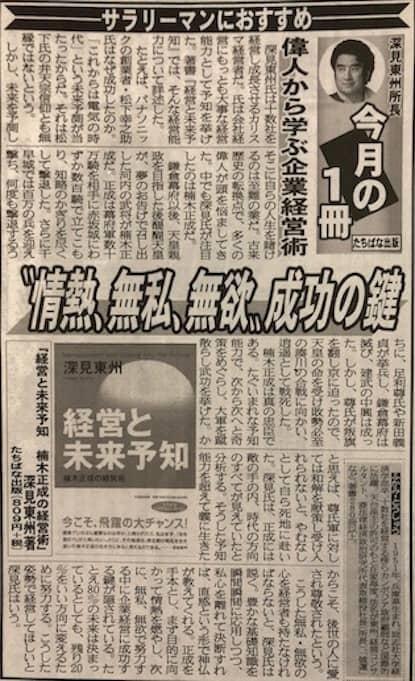 夕刊フジ2017年5月31日紙面より