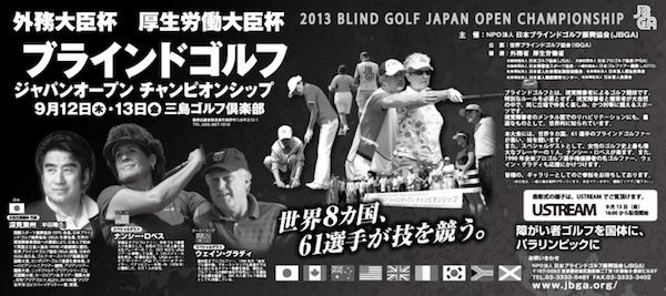 外務大臣杯・厚生労働大臣杯・ブラインドゴルフ・ジャパンオープンチャンピオンシップ