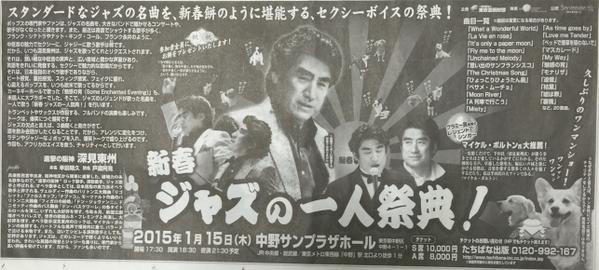 ワールドメイトの神事の後は、「新春ジャズの一人祭典」コンサートを開催される深見東州先生