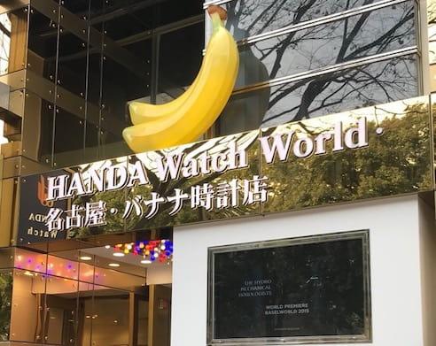 「HANDA Watch World・名古屋・バナナ時計店」が誕生しました