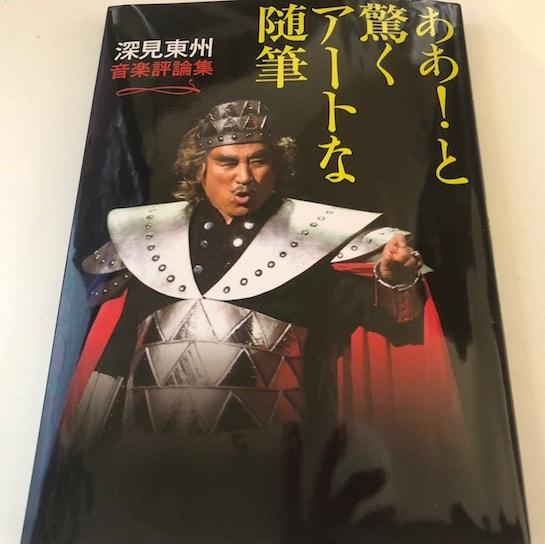 世界を舞台に!深見東州氏の音楽の真髄がわかる評論集「ああ!と驚くアートな随筆」