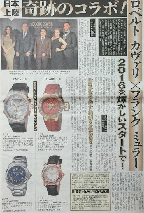 夕刊フ12/29
