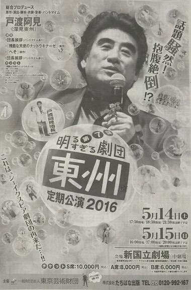2016年明るすぎる劇団東州定期公演
