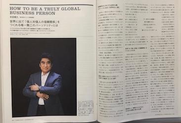 半田晴久(ミスズ代表取締役)氏、フォーブス ジャパンで世界的な人脈について語る