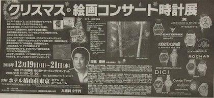 クリスマス・絵画コンサート時計展の新聞広告
