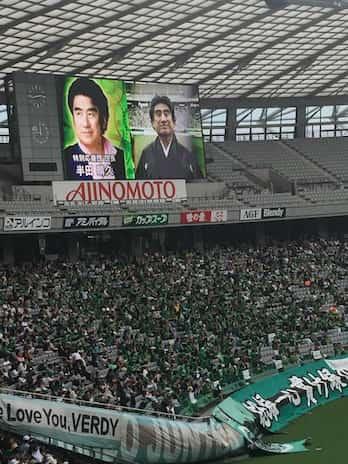 東京ヴェルディ劇的な逆転勝利!久々のJ リーグ観戦
