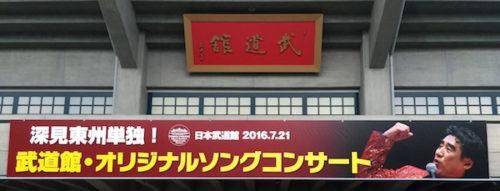 2016深見東州武道館コンサート観てきました