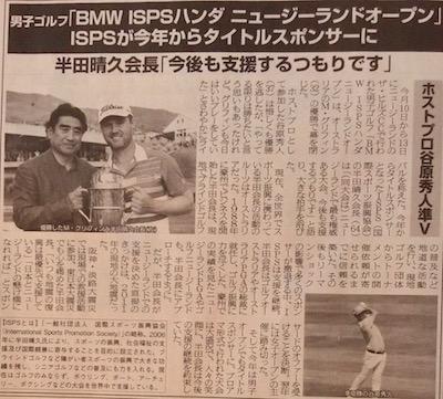 「BMW ISPSニュージーランドオープン」デイリースポーツ
