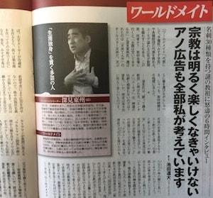 SAPIO 深見東州インタビュー