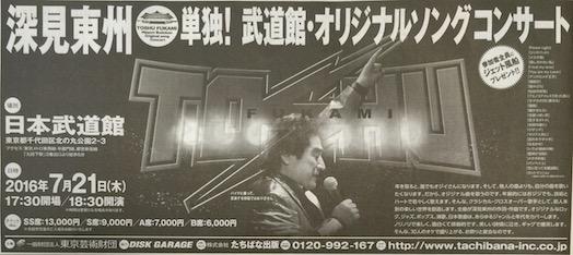 2016深見東州 武道館コンサート