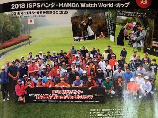 第4回 ISPSハンダ・HANDA Watch World・カップは、日本一豪華で楽しいプロアマに