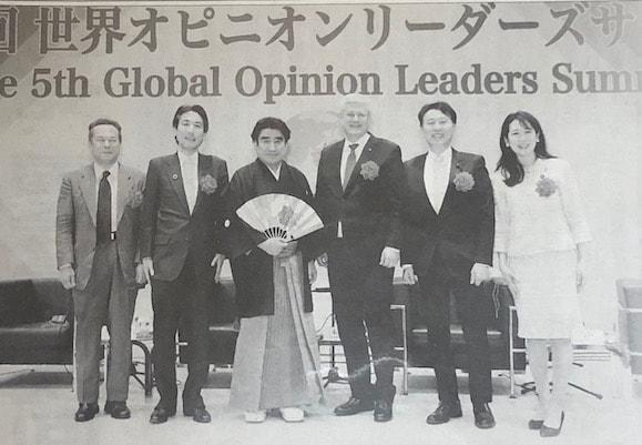 第5回世界オピニオン リーダーズ サミット、難しい国際情勢の中で今後の日本は