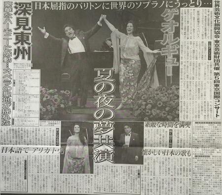 第5回東京国際コンサート