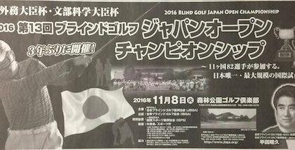 外務大臣杯・文部科学大臣杯 2016 ブラインドゴルフ ジャパンオープン チャンピオンシップ広告