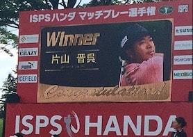 ISPSハンダマッチプレー選手権を制したのは片山晋呉プロ