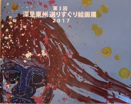 第18回 深見東州・バースデー書画展「ええじゃないかの絵、しょぼくない書、凝ってる作品の個展」開催
